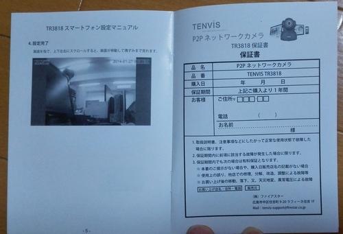 tenvis_tr3818_warranty