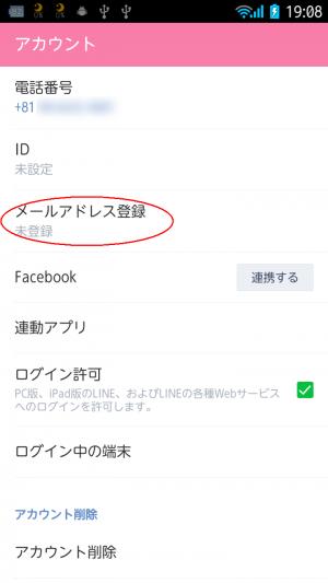 line-change02