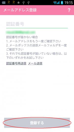 line-change04
