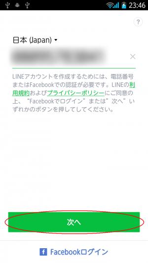 line-change08
