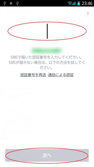 line-change09