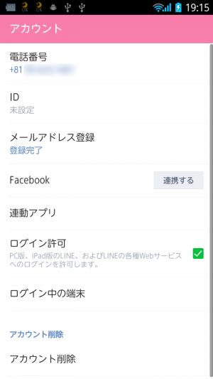 line-change13