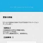 Ascend P7 日本版ソフトウェアアップデート