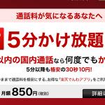 楽天モバイルは本当に安いのか?