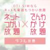 DTI SIMが電話かけ放題オプション780円!